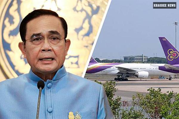 ประยุทธ์เตือนการบินไทย